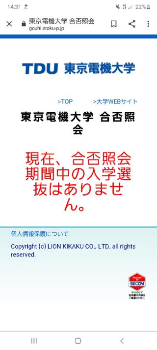 東京 電機 大学 合格 発表 【2021】東京電機大学追加合格・補欠・繰上げ合格情報【日程・人数】