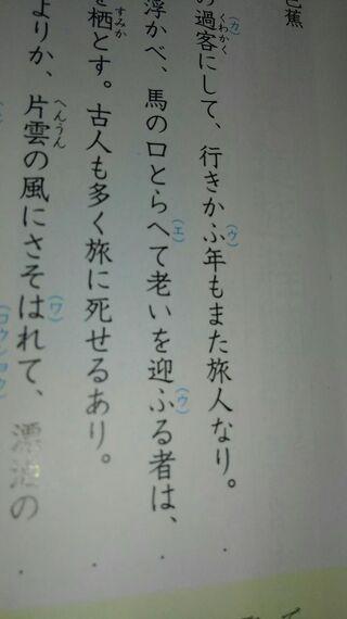 細道 序文 の 奥 かっこいい奥の細道|大塚久美子|note