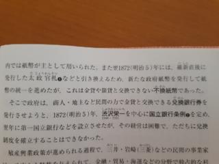 日本史の質問です! - 新貨条例が発令されて金銀複本位制なったの ...