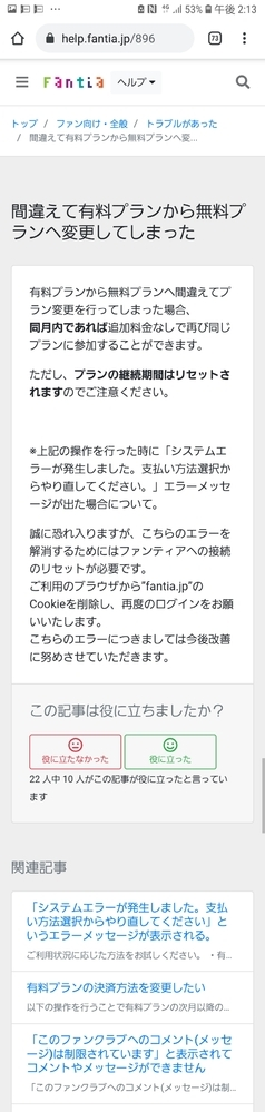 Fantiaにて3万の有料プランに誤って登録してしまい直後に退会 Yahoo ǟ¥æµè¢‹ We found that fantia.jp is poorly 'socialized' in respect to any social network. fantiaにて3万の有料プランに誤って登録してしまい直後に退会 yahoo 知恵袋