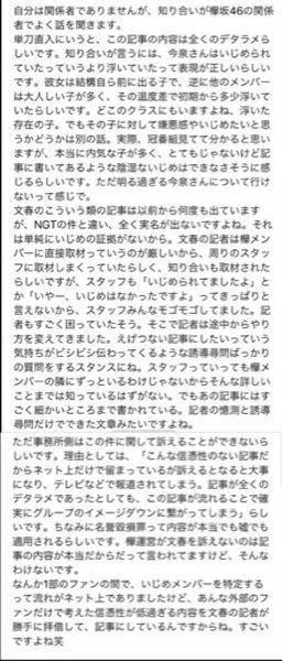 イジメファイブ 誰 欅坂